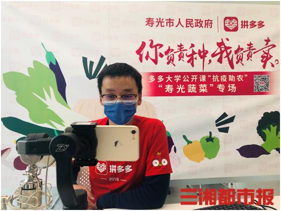 """拼多多""""抗疫助农""""网课开班:2200家企业在线学习""""手机卖菜"""""""