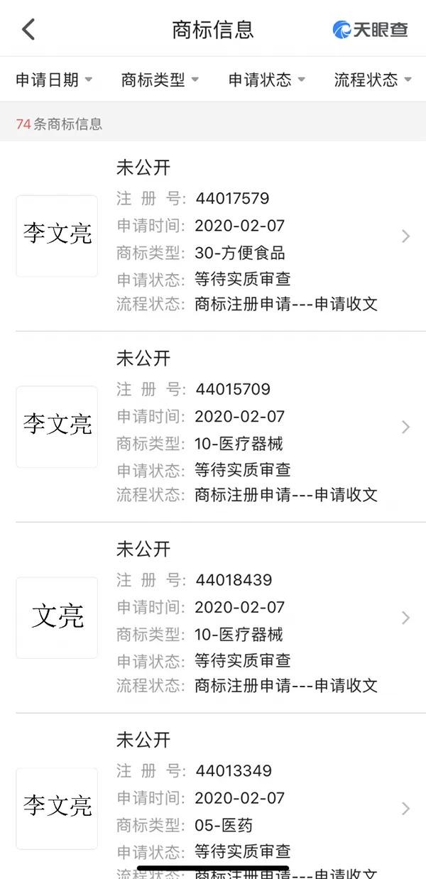 """抢注""""李文亮""""为商标,刚刚,长沙这家公司法人向社会公开致歉"""
