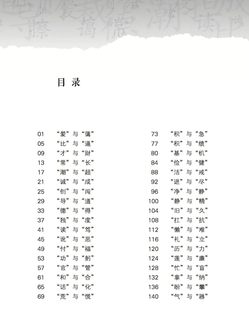 【荐书】《人生如字——谐音字趣谈》:欣赏汉字谐音之妙,明白为人处世之道