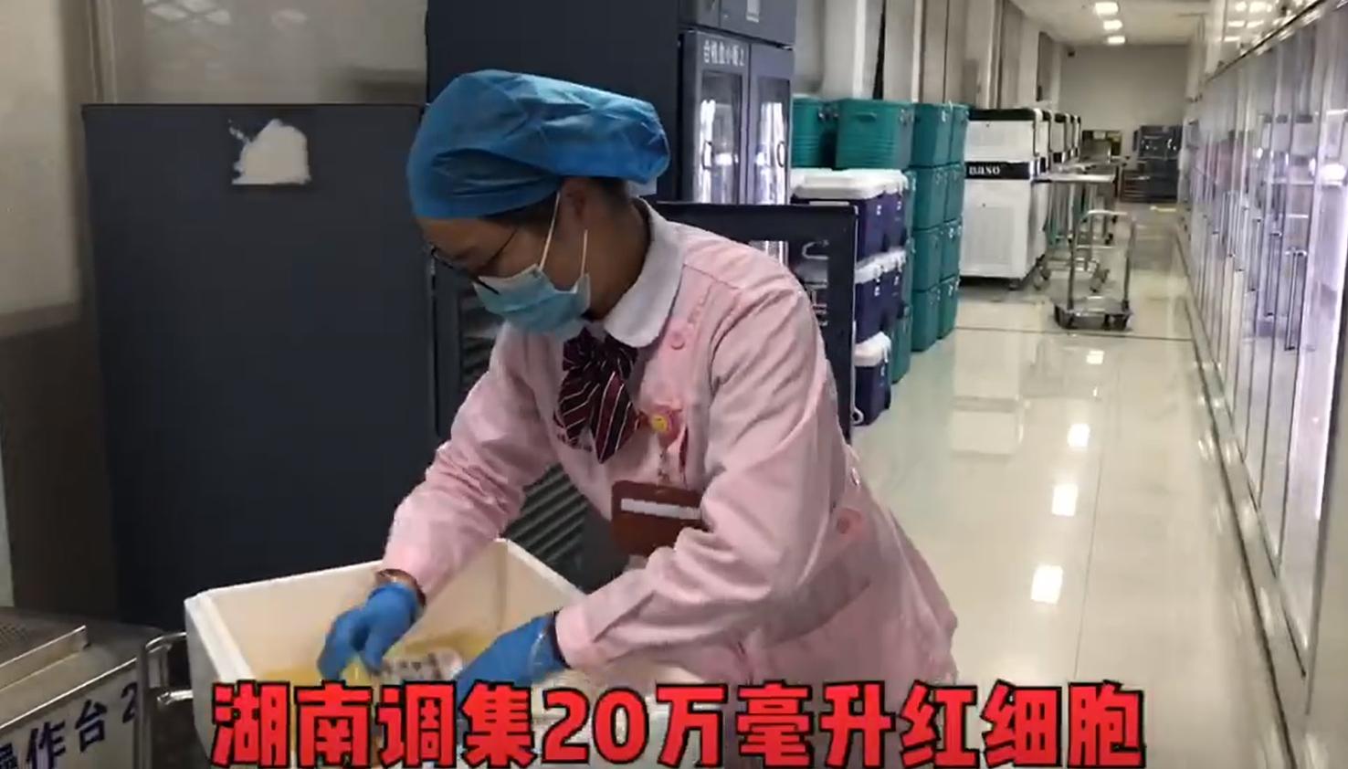 """热血战""""疫""""!湖南调集20万毫升血液驰援武汉"""