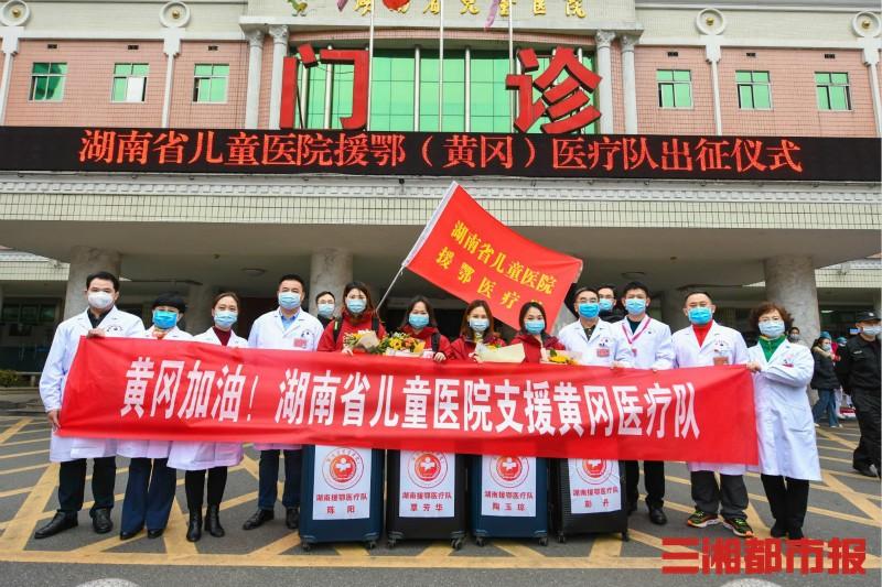 湖南省儿童医院第四批医疗队驰援黄冈