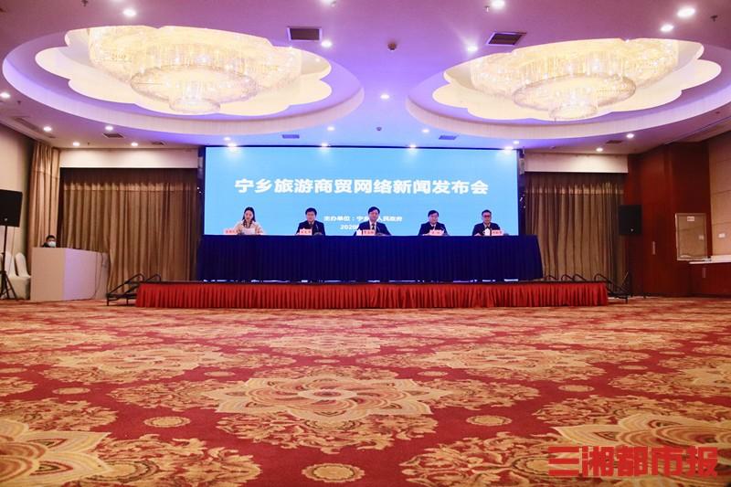 """宁乡""""云发布""""旅游活动:多重政策支持,17大文旅节会等你来"""