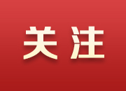 湖南与多省签署备忘录,推动省际务工人员安全返岗