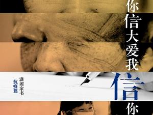 """致敬最美""""逆行者"""" 《你信大爱我信你——潇湘家书·抗疫篇》出版"""