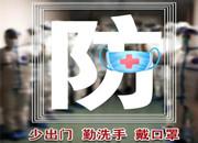 湖南省疾控:致全省教育机构、家长和学生的一封信