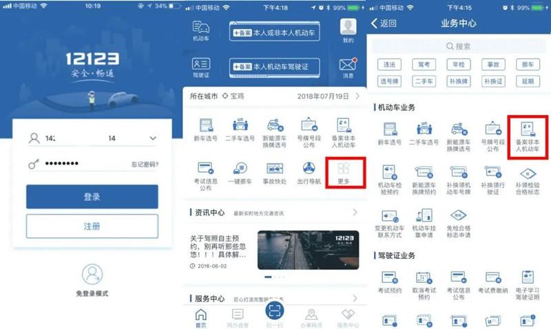 湖南车主注意了!网上交通违法自助处理便民政策延长至5月1日
