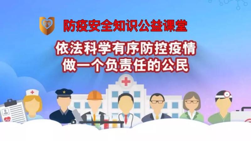 @湖南青少年:这门线上安全课千万别错过
