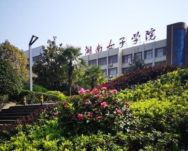 """共同战""""疫""""丨深化教学改革, 湖南女子学院""""三力""""抗疫"""