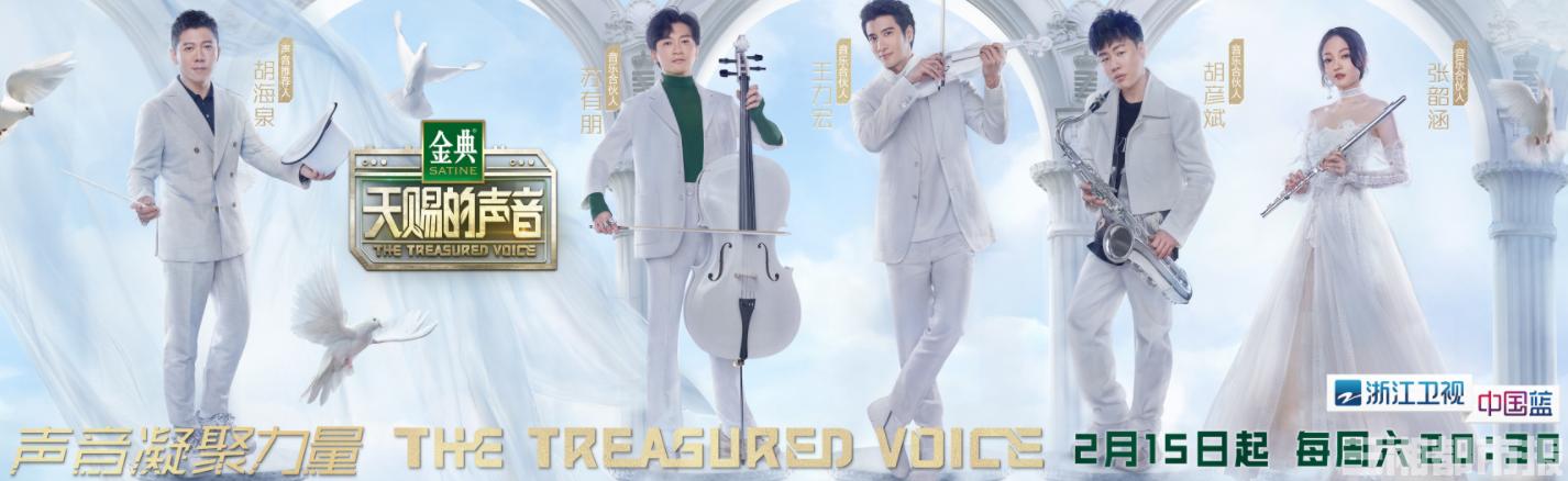 """四位音乐合伙人""""成团出道"""",《天赐的声音》本周六用""""声音凝聚力量"""""""