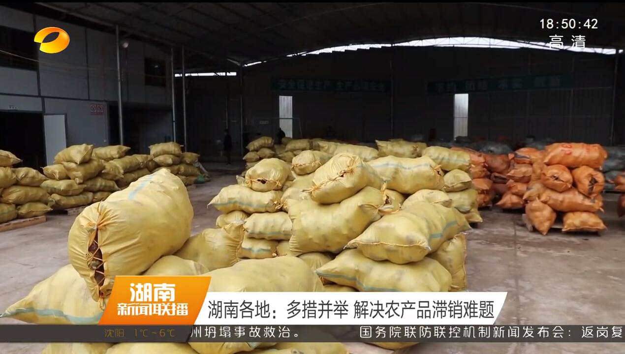 湖南各地:多措并举 解决农产品销售遇阻难题