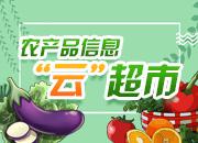 """【专题】农产品信息""""云""""超市"""