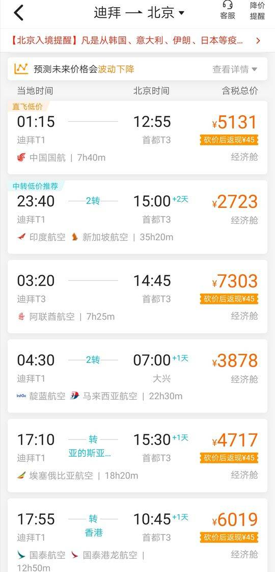 辟谣侠盟丨迪拜飞北京机票最贵近15万元?真实情况是这样 新湖南www.hunanabc.com