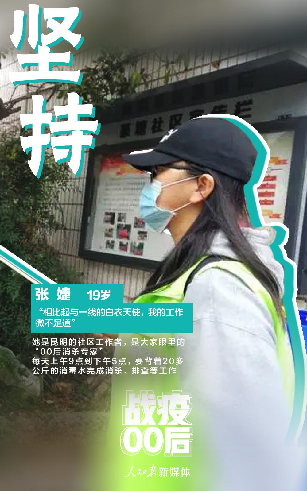 战疫00后! 新湖南www.hunanabc.com