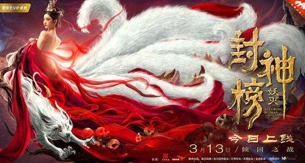 电影《封神榜·妖灭》上线爱奇艺 打造爱恨纠葛的神话世界