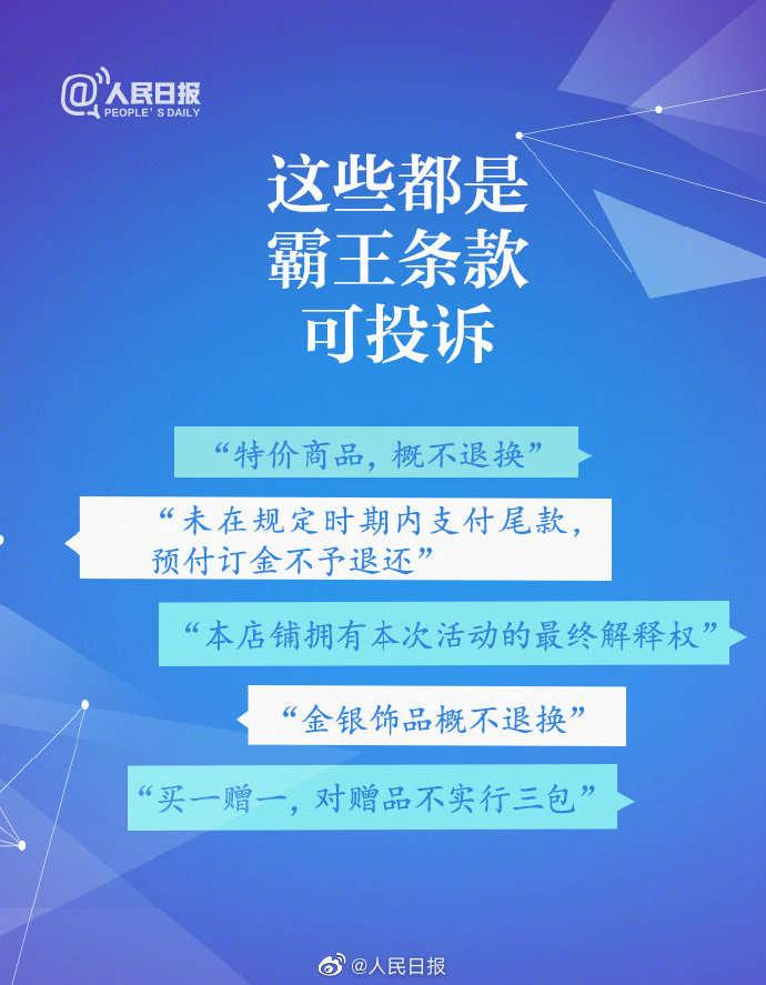 这些都是霸王条款,可投诉! 新湖南www.hunanabc.com