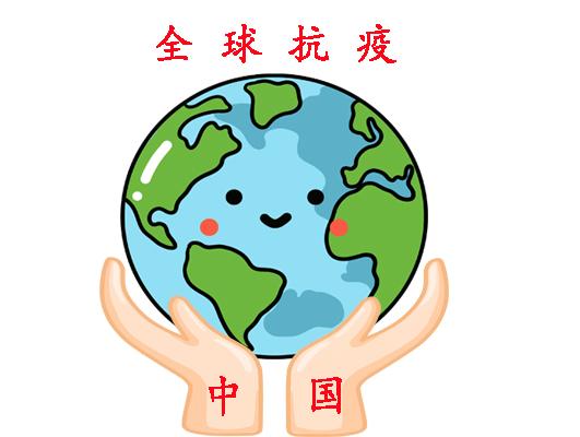 漫画:辰晨 张易德 3月14日,中华人民共和国国歌《义勇军进行曲》在意大利首都罗马的一个小区响起。歌声中有人大声高喊Grazie Cina!(感谢中国!),周围居民纷纷鼓掌表示赞同。此情此景,令人动容。 在全球化时代,病毒的传播没有国界,抗疫需要吹响全球集结号。在中国抗击新冠肺炎疫情最困难的时候,曾得到许多国家的支持和援助。