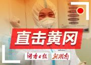 直击黄冈丨湖南医疗队交上满分答卷——黄冈清零