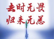 創(chuang)意海報∣去時無畏 歸(gui)來無恙