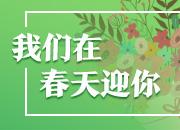創(chuang)意海報|湖南支援黃岡(gang)醫療(liao)隊員,我們在(zai)春天迎你(ni)