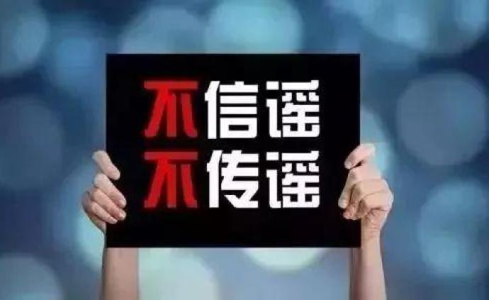 """国足回应""""球队因北京拒绝落地而滞留迪拜"""":传言不实"""