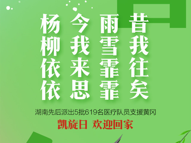 創(chuang)意海報|去時冬(dong)未盡(jin),歸(gui)來chuang)悍擠疲 kai)旋日,歡迎回家
