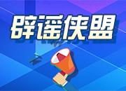 【辟谣侠盟】湖南衡阳铁路医院护士感染新冠肺炎?不实
