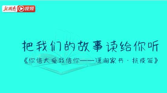把我们的故事读给你听——《潇湘家书·抗疫篇》