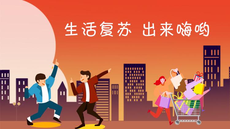 生活复苏 出来嗨哟——三湘都市报16楼深读周刊