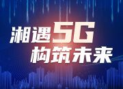 5G高新视频多场景应用国家广播电视总局重点实验室落户马栏山