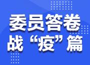 """【委员答卷——战""""疫""""篇】""""把一辈子的盒饭和泡面都吃完了"""""""
