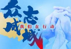 """投身一线  同心战""""疫""""——湖南各级政协委员助力统筹推进疫情防控与经济社会发展"""