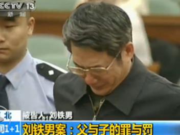 刘铁男案中其子扮演重要角色 能接受父亲包养情人