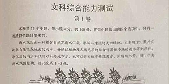 华声在线权威首发2015年湖南高考答案/文科综合(高清)