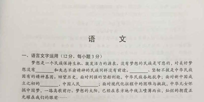 华声在线权威首发2015年湖南高考答案/语文(高清)