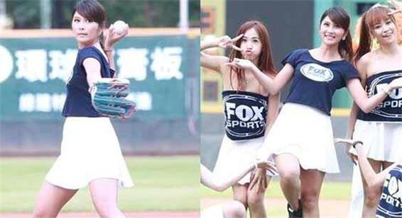 女主播穿短裙为职棒开球 遭批腿粗黑壮