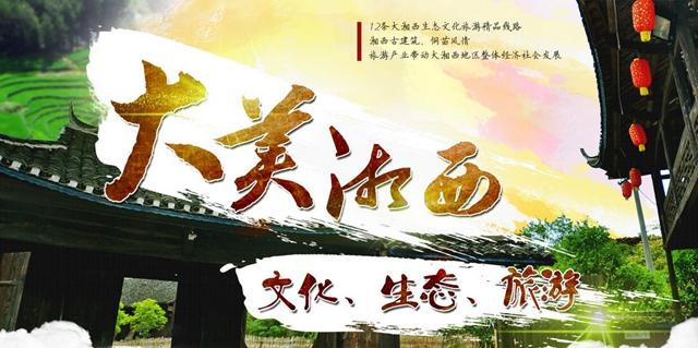 大美湘西:文化生态旅游