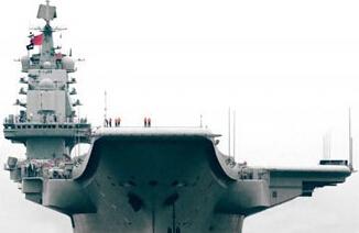 美媒:中国国产航母明年亮相 性能远高于辽宁舰