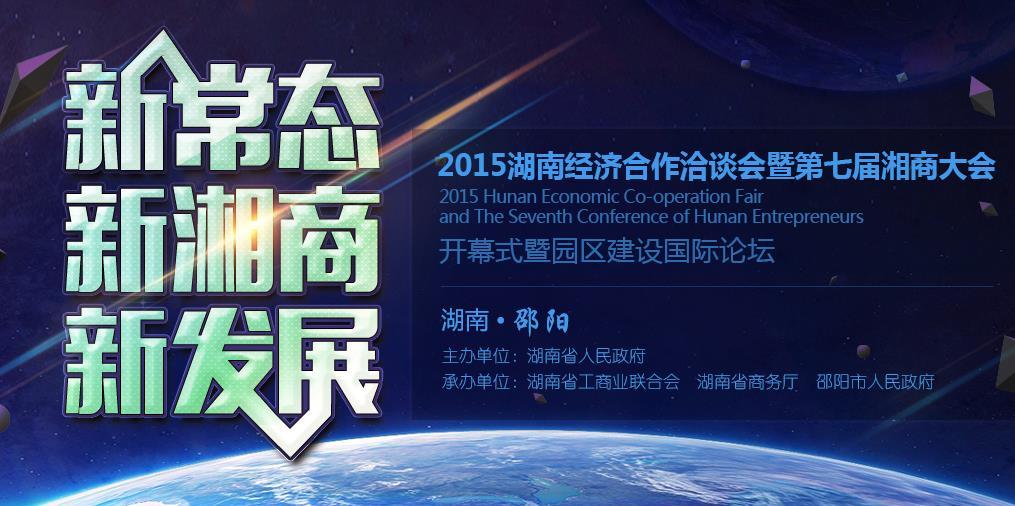 2015第七届湘商大会