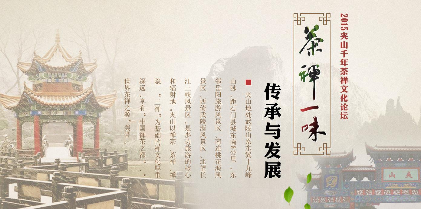2015夹山千年茶禅文化论坛