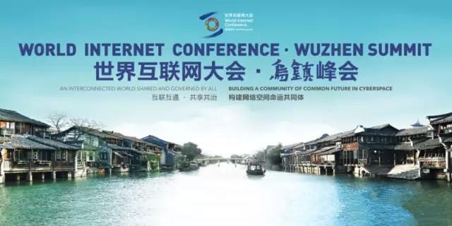 2015第二届世界互联网大会