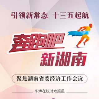 奔跑吧 新湖南--聚焦省委经济工作会议