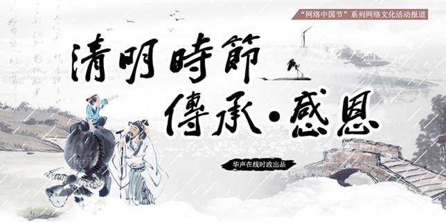 2016清明专题:清明时节 传承感恩