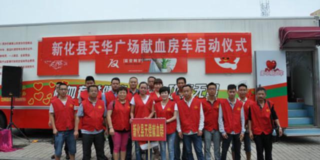 新化县献血房车正式启用