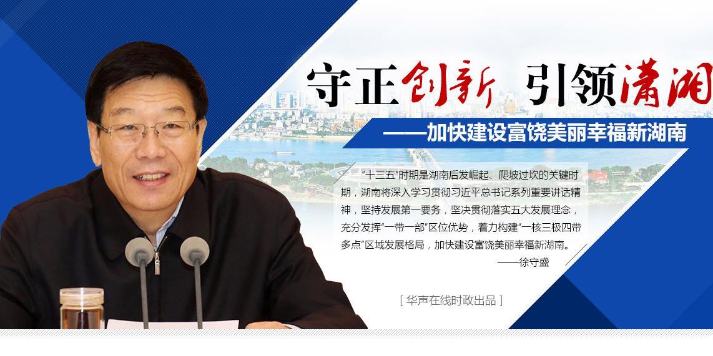 守正创新 引领潇湘——加快建设富饶美丽幸福新湖南