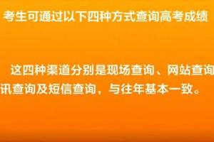 湖南高考成绩6月25日发布 4种渠道查询