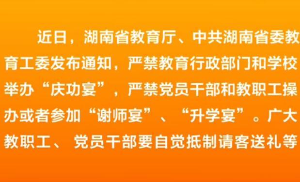 """湖南新出台""""禁宴令"""""""