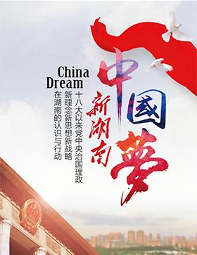 中国梦 新湖南
