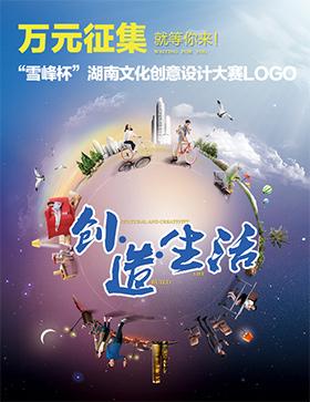 """万元大奖!""""雪峰杯""""湖南文化创意设计大赛LOGO征集"""