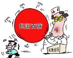 """长沙市雨花区今年以来取缔16家""""黑诊所"""""""