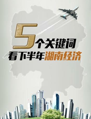5个关键词看下半年湖南经济